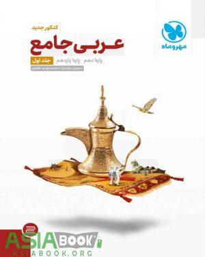 عربی پایه کنکور مهروماه