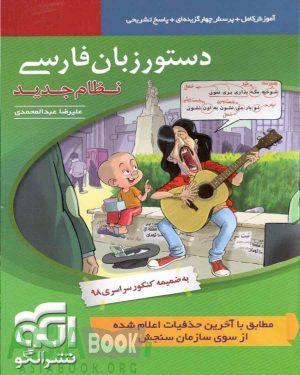 دستور زبان فارسی مبحثی الگو