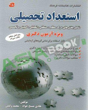 استعداد تحصیلی هادی مسیح خواه و محمد وکیلی کتابخانه فرهنگ