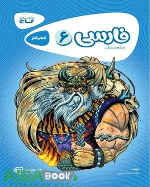 کتاب کار فارسی ششم دبستان کارپوچینو گاج