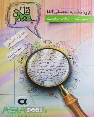 مشاوره تحصیلی آلفا