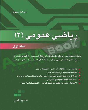 کتاب ریاضی عمومی 2 مسعود آقاسی جلد اول
