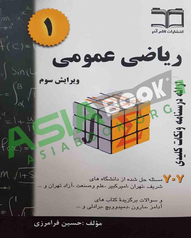 کتاب ریاضی عمومی 1 حسین فرامرزی