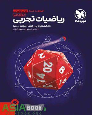 کتاب آموزش فضایی ریاضیات دوازدهم تجربی مهروماه