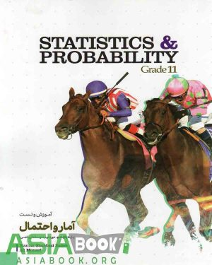 آموزش و تست آمار و احتمال یازدهم ریاضی کاگو