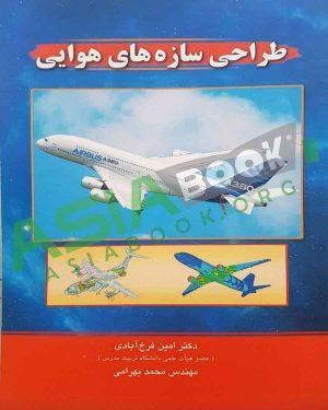 طراحی سازه های هوایی امین فرخ آبادی و محمد بهرامی راهیان ارشد