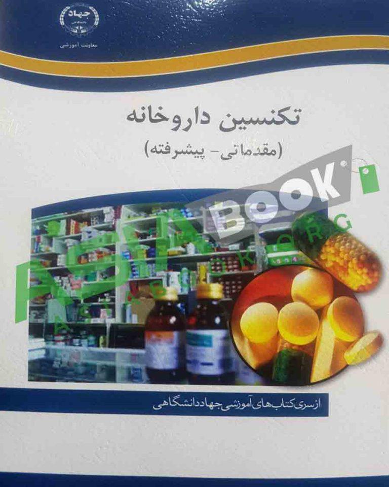 کتاب تکنسین داروخانه (مقدماتی – پیشرفته) جهاد دانشگاهی
