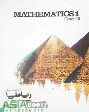 آموزش و تست ریاضی دهم کاگو