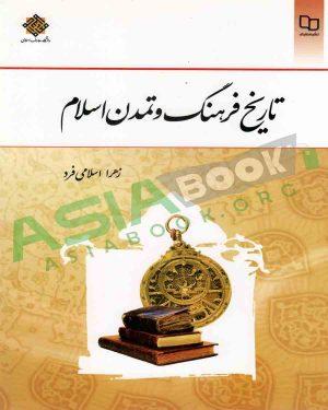 تاریخ فرهنگ و تمدن اسلام زهرا اسلامی فرد