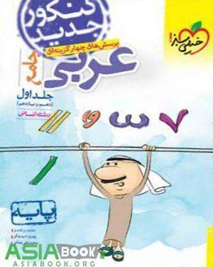 عربی پایه کنکور انسانی خیلی سبز