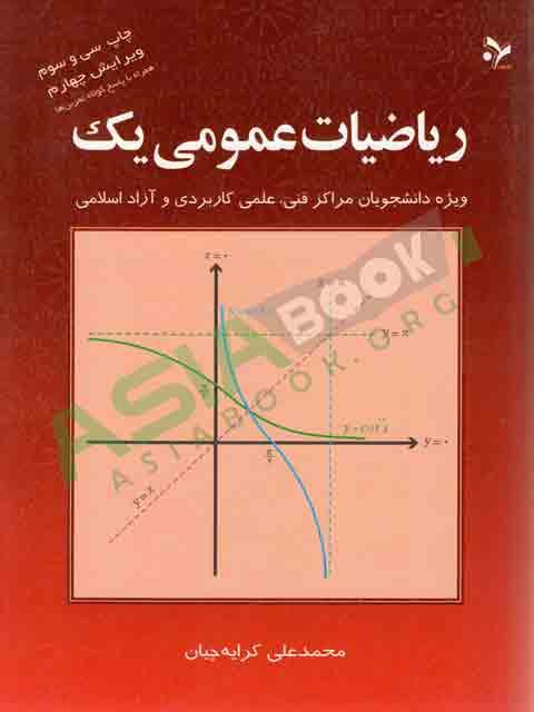 کتاب ریاضی عمومی یک محمدعلی کرایه چیان