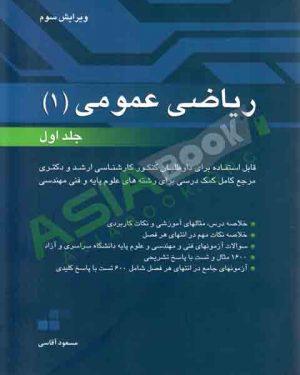 کتاب ریاضی عمومی 1 مسعود آقاسی جلد اول
