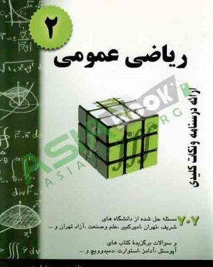 کتاب ریاضی عمومی 2 حسین فرامرزی
