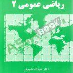 کتاب ریاضی عمومی 2 عبدالله شیدفر