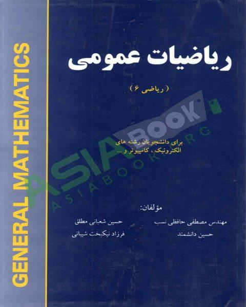کتاب ریاضی عمومی ریاضی 6 مصطفی حافظی نسب