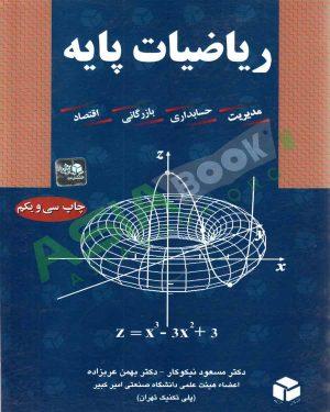 کتاب ریاضیات پایه مسعود نیکوکار