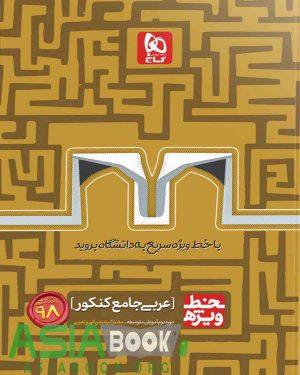 خط ویژه عربی جامع کنکور تجربی و ریاضی گاج