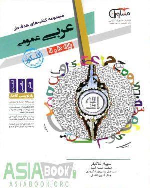 عربی عمومی پایه کنکور مشاوران