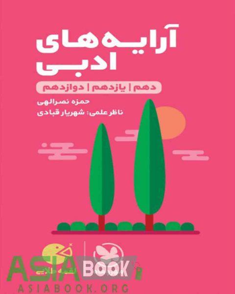آرایه های ادبی جامع کنکور لقمه مهروماه