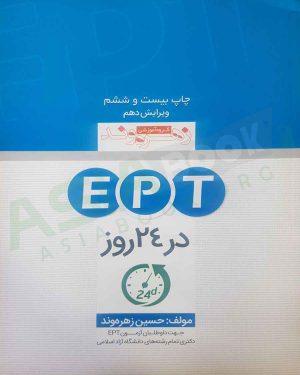 کتاب EPT در 24 روز حسین زهره وند
