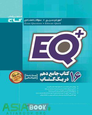EQ+ جامع دهم انسانی گاج