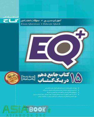 EQ+ جامع دهم ریاضی گاج