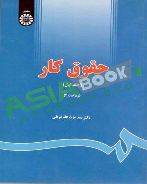 حقوق کار عزت الله عراقی انتشارات سمت