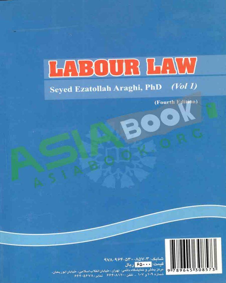 حقوق کار عزت الله عراقی جلد اول انتشارات سمت
