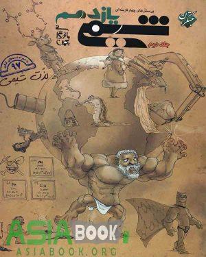 تست شیمی یازدهم بهمن بازرگانی مبتکران جلد دوم