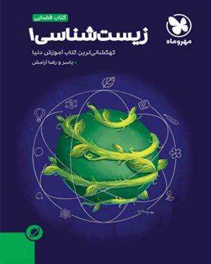 کتاب آموزش فضایی زیست شناسی دهم مهروماه