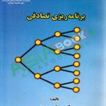 کتاب برنامه ریزی تصادفی سید علی میرحسینی