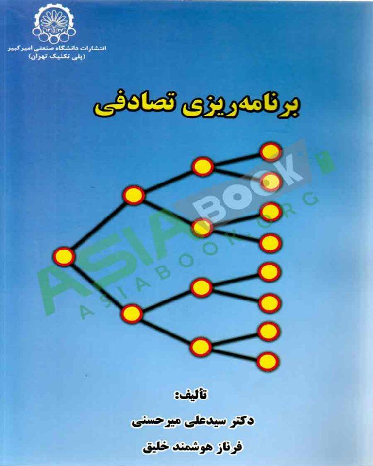 کتاب برنامه ریزی تصادفی سید علی میرحسنی