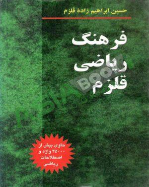 کتاب فرهنگ ریاضی حسین ابراهیم زاده قلزم