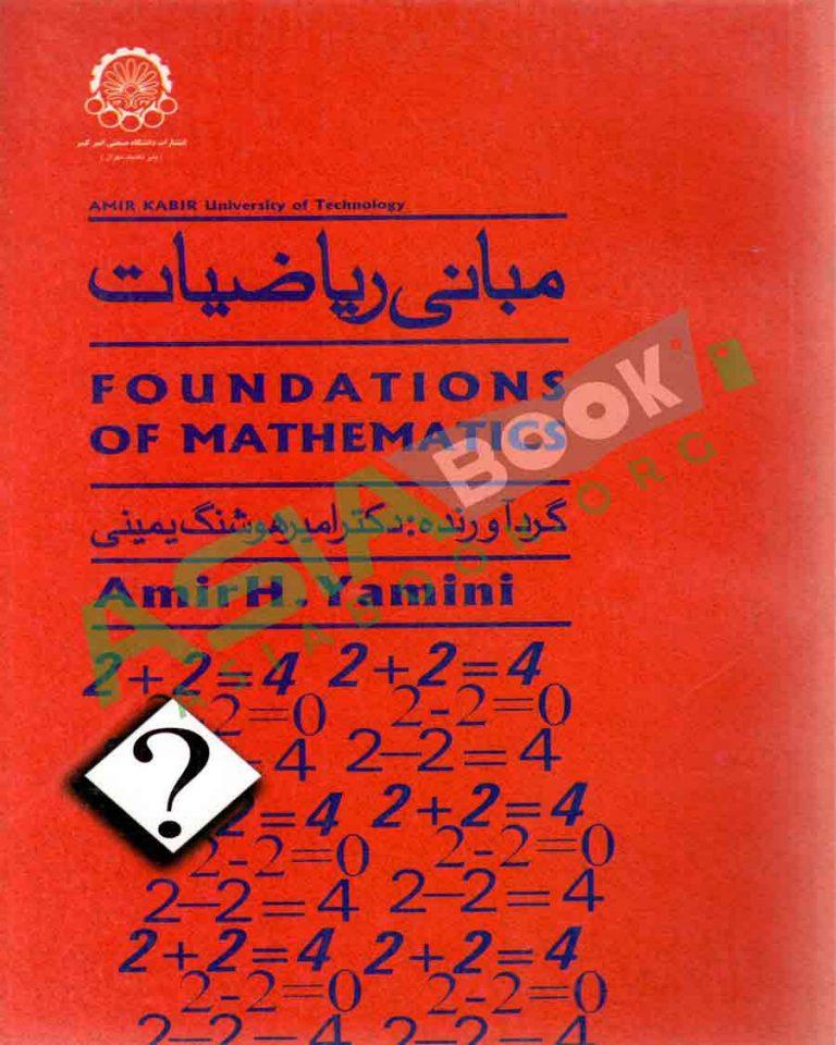 کتاب مبانی ریاضیات امیرهوشنگ یمینی