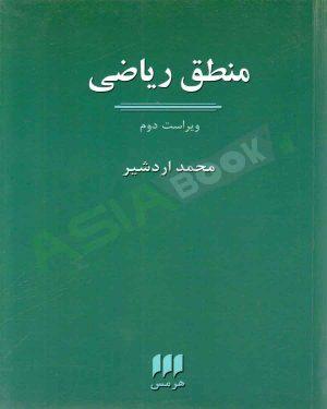 کتاب منطق ریاضی محمد اردشیر