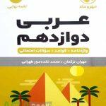 عربی دوازدهم لقمه مهروماه