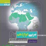 پرسمان عربی دوازدهم تجربی و ریاضی گاج