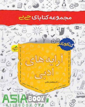 آرایه های ادبی جامع کنکور جیبی خیلی سبز