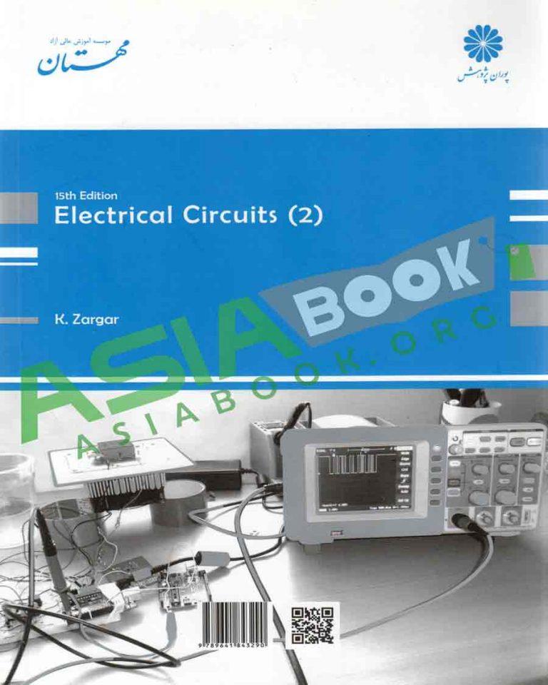 مدارهای الکتریکی 2 کارو زرگر پوران پژوهش