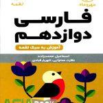 فارسی دوازدهم لقمه مهروماه