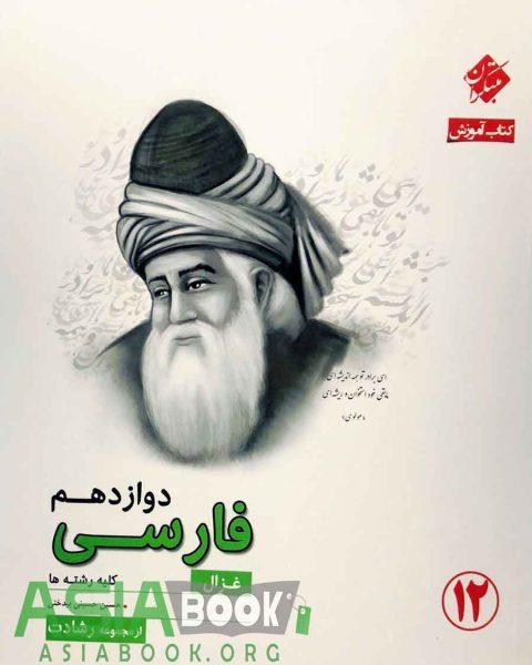 کتاب آموزش فارسی دوازدهم رشادت مبتکران