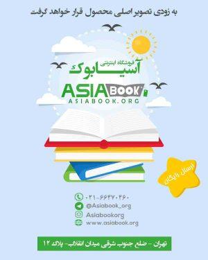 کتاب ماجرای من و درسام عربی دوازدهم انسانی خیلی سبز