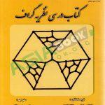 کتاب درسی نظریه گراف بالا کریشنان ترجمه بیژن طائری