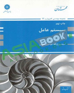 سیستم عامل روح الله موسوی طیبی پوران پژوهش