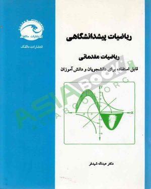 کتاب ریاضیات پیش دانشگاهی ریاضیات مقدماتی عبدالله شیدفر