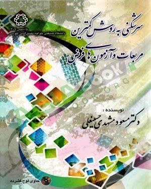 کتاب سرشکنی به روش کمترین مربعات و آزمون های فرض مسعود مشهدی حسینعلی
