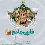 بانک تست فارسی جامع کنکور میکرو گاج جلد اول