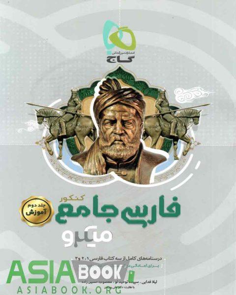 آموزش فارسی جامع کنکور میکرو گاج جلد دوم