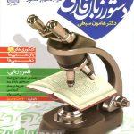 دستور زبان فارسی جامع هامون سبطی نشر دریافت