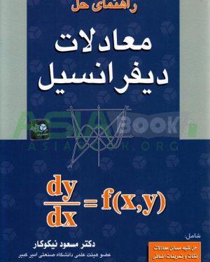 کتاب راهنمای حل معادلات دیفرانسیل مسعود نیکوکار